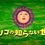 マツコの知らない世界で紹介された原宿化粧無料jol beautyの戦略