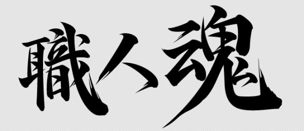syokunin